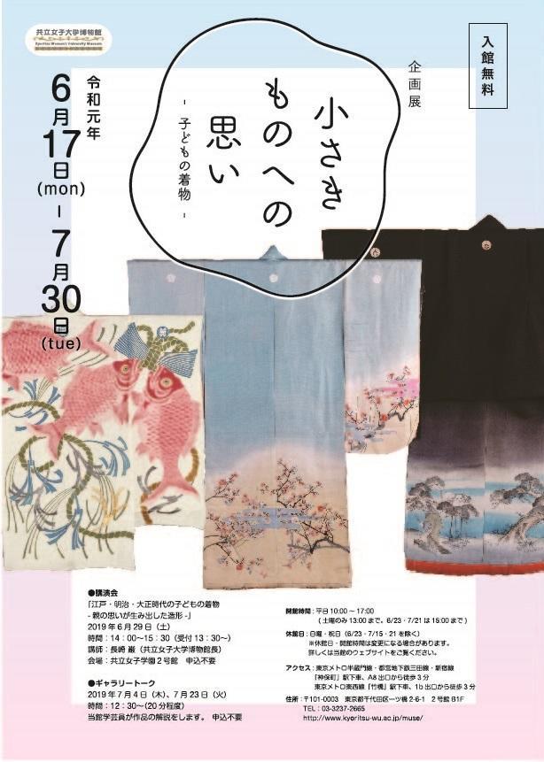 共立女子大学博物館が2019年6月17日~7月30日の期間で企画展「小さきものへの思い --子どもの着物 -- 」を開催