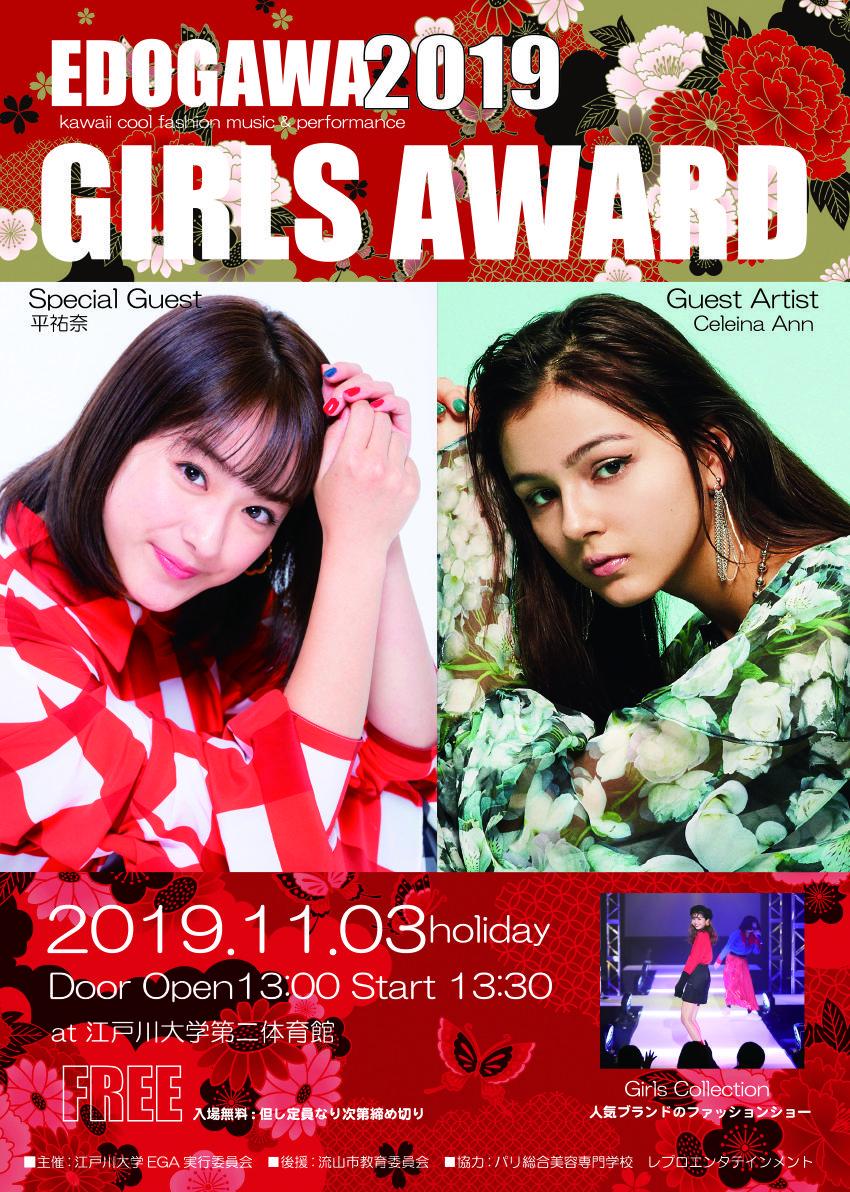江戸川大学社会学部が11月3日に「江戸川ガールズアワード2019」を開催 -- 「ネクステージアーティスト」によるライブや平祐奈さんのトークショーなど