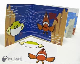 東京工科大学デザイン学部の学生らが新江ノ島水族館と共同で子ども向けワークショップ「魚絵本を作ろう~魚の顔とにらめっこ~」を開催