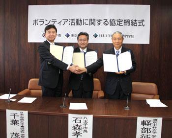 東京工科大学が八王子市とのボランティア活動に関する協定を締結