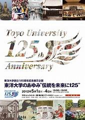 """東洋大学が創立125周年記念展示企画「東洋大学のあゆみ""""伝統を未来に125""""」を文京シビックセンターで開催"""