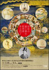 東洋大学附属図書館が特別展示・講演会「存在の謎に挑む哲学者井上円了」を丸の内オアゾで開催