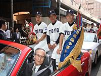 東洋大学硬式野球部が学生日本一(2年連続2回目)を祝して優勝報告会・パレードを開催 ――戦後初の東都リーグ4連覇をはじめ大学4冠(グランドスラム)を達成