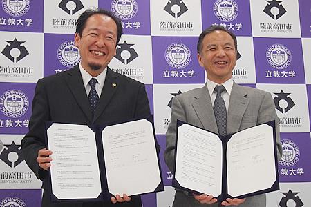 陸前高田市と立教大学が連携及び交流に関する協定を締結――復興支援・地域活性化など多様な分野で連携協力
