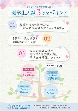 清泉女子大学が「奨学生入試」を実施 -- 授業料・施設費を最長4年間免除、一般入試免除合格のチャンスも