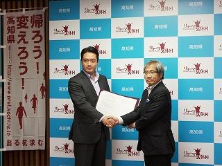 立命館大学が高知県と就職支援に関する協定を締結