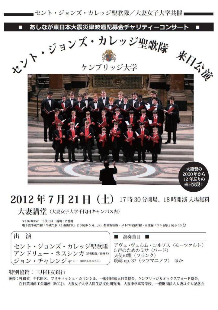 大妻女子大学が「ケンブリッジ大学セント・ジョンズ・カレッジ聖歌隊来日公演――あしなが東日本大震災津波遺児基金チャリティーコンサート」を7月21日に開催