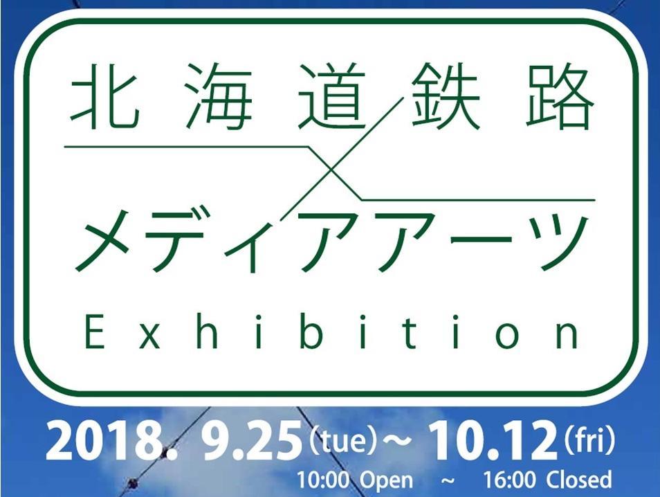 北海道150年事業「北海道鉄路×メディアアーツ Exhibition」を開催します -- 北海道科学大学