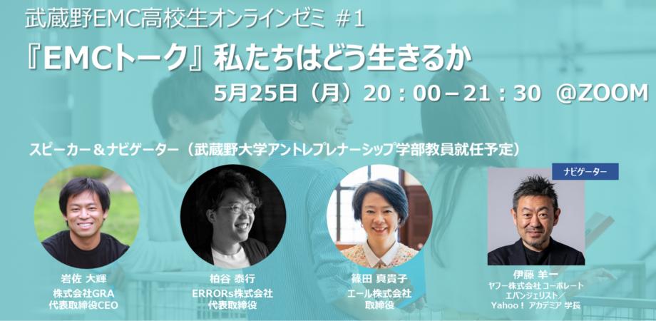 【武蔵野大学アントレプレナーシップ学部】5月25日より「武蔵野EMC高校生オンラインゼミ」を実施します
