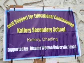 大妻女子大学が支援し、ネパールのカレリ中等教育学校でヤギの貸与式を開く