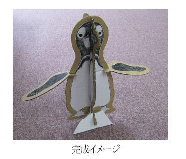 東京工科大学デザイン学部の「beeプロジェクト」が8月22・ 23日、すみだ水族館と共同で小学生向け夏休み特別ワークショップを開催