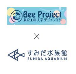 東京工科大学デザイン学部の「beeプロジェクト」が4月6・7日に、すみだ水族館と共同で小学生向け特別ワークショップを開催