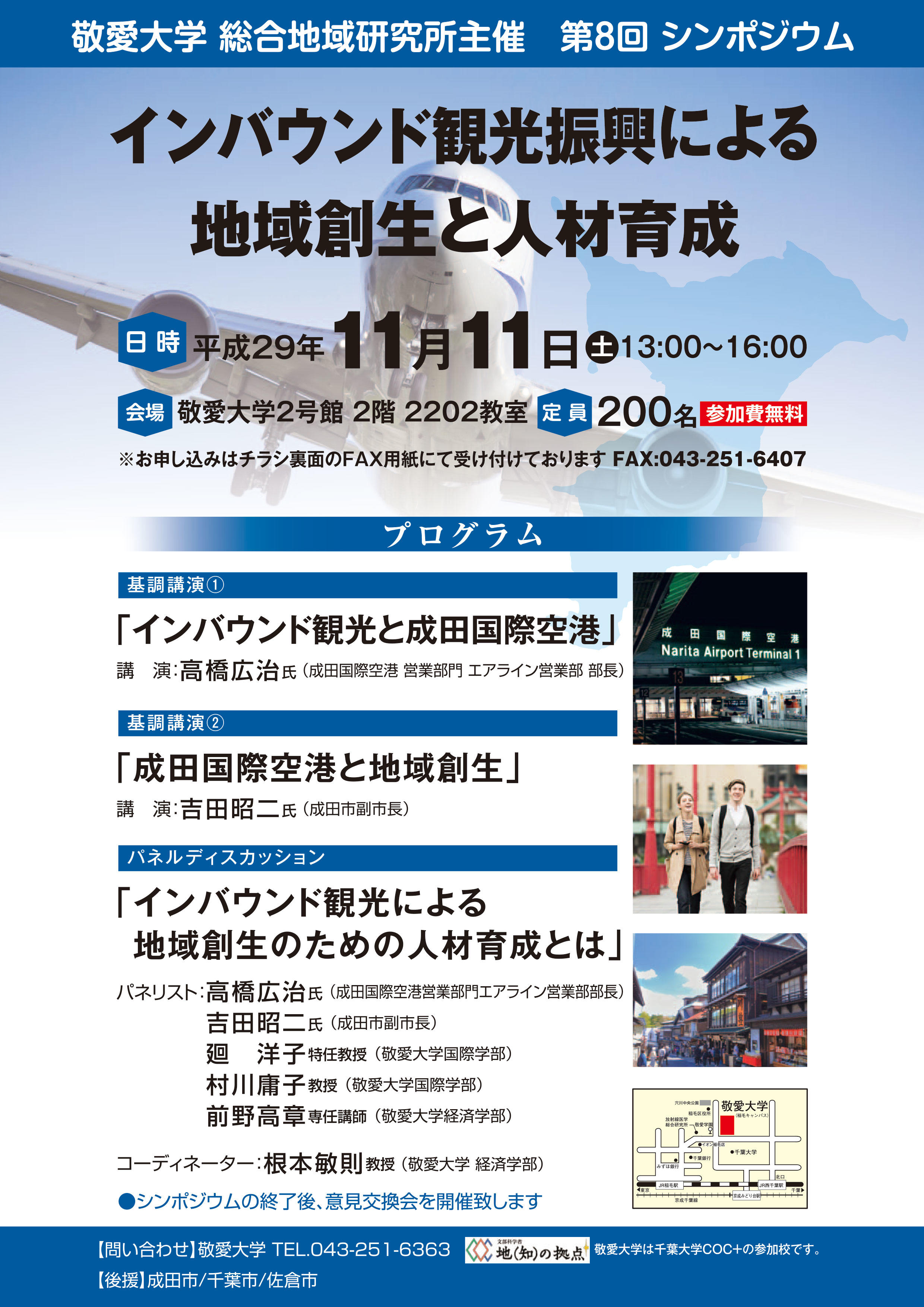 敬愛大学が11月11日に「総合地域研究所シンポジウム2017 インバウンド観光振興による地域創生と人材育成」を開催