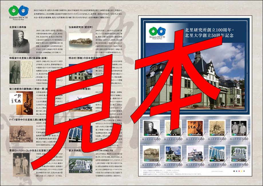 学校法人北里研究所が記念切手を発行――大学創立50周年・研究所創立100周年を記念