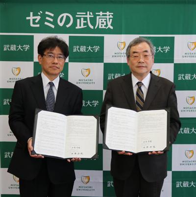武蔵大学と日本政策金融公庫池袋支店が地域創生にかかる産学連携の協力を推進
