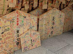 受験生の熱い願いをこめて――東洋大学が10月1日に巨大絵馬8枚を湯島天満宮に奉納