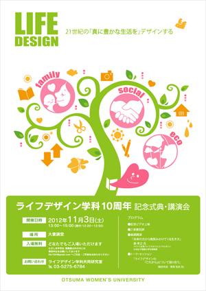 大妻女子大学が11月3日に、家政学部ライフデザイン学科10周年記念式典・講演会およびホームカミングパーティーを開催