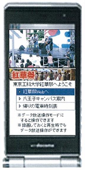 東京工科大学が10月7日・8日開催の八王子キャンパス学園祭にてワンセグ型エリア放送を実施