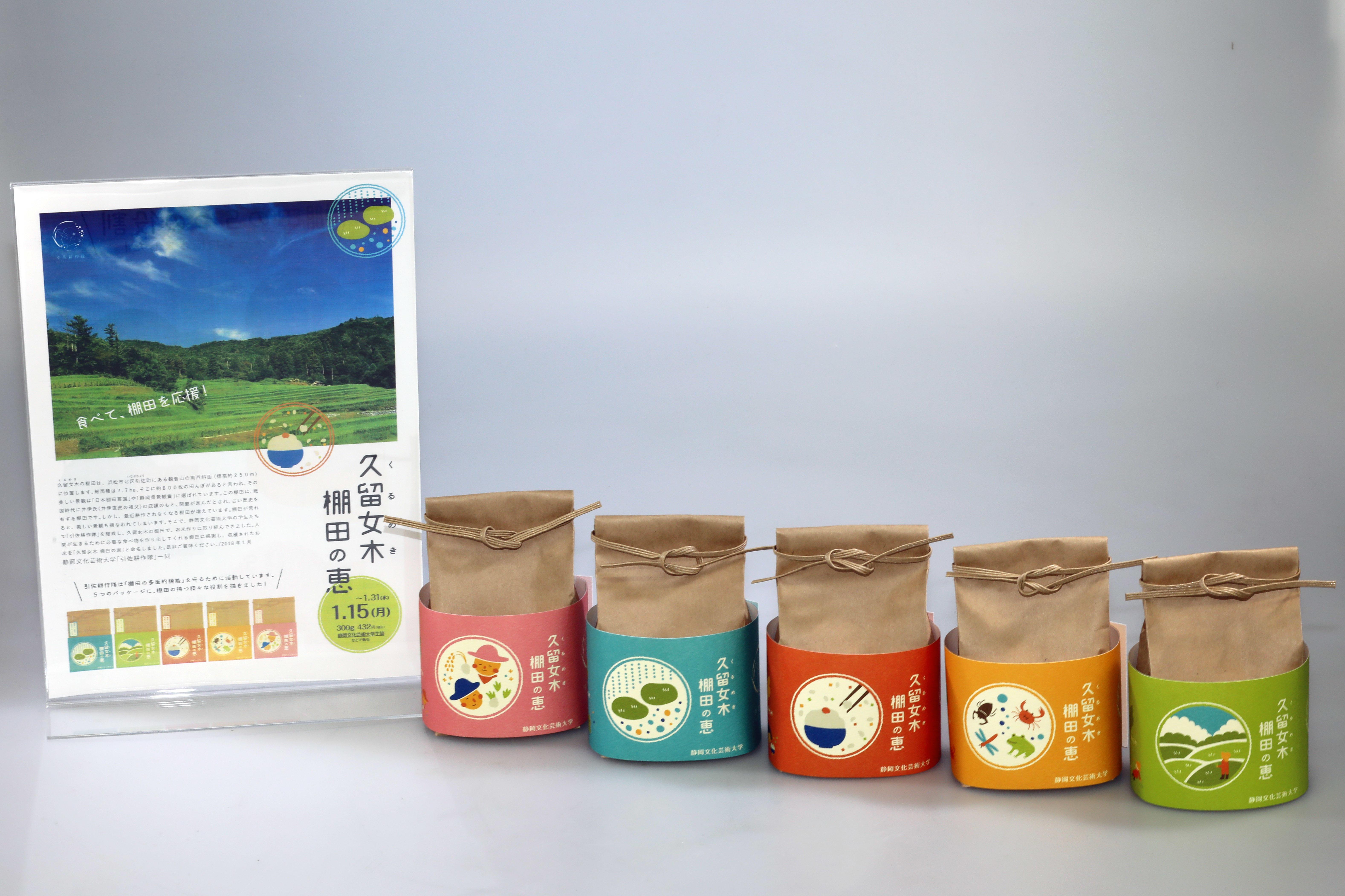 「日本の棚田百選」の久留女木の棚田で学生たちが栽培・収穫したお米を販売