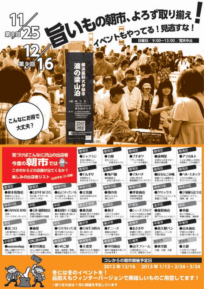 横浜商科大学が11月25日に、つるみキャンパスにて朝市「濱の梁山泊」を開催――12月16日、来年1月13日、2月24日、3月24日にも開催を予定