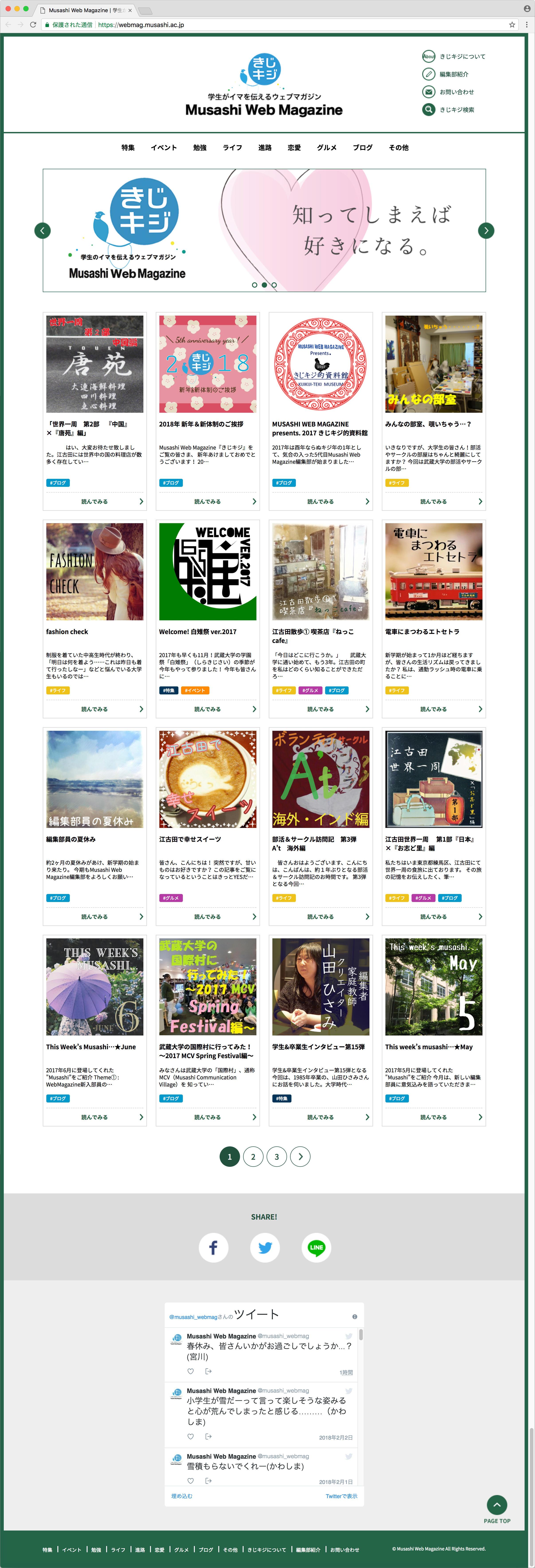 【武蔵大学】学生の視点で大学のリアルな姿を伝えるMusashi Web Magazine「きじキジ」-- 大学や江古田の新たな魅力を掘り起こす! --