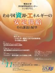 東洋大学学術研究推進センターが12月11日に、シンポジウム「わが国資源・エネルギーの安定供給、その課題と展望」を開催