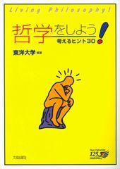 東洋大学が実践的な哲学教育書籍『哲学をしよう!-考えるヒント30- 』を刊行