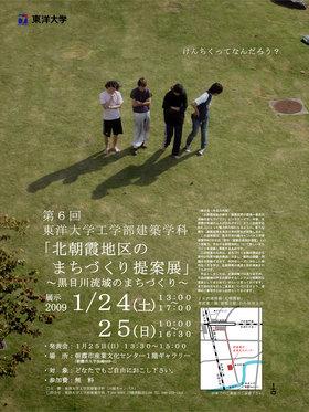 東洋大学が「埼玉県北朝霞地区の都市・建築空間の提案~黒目川流域のまちづくり」の提案展を開催