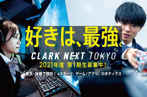 クラーク記念国際高等学校が、デジタル活用力を育てる次世代型キャンパス「CLARK NEXT Tokyo」を東京都板橋区に新設。2021年度入学生の募集を開始。ロボティクス・eスポーツ・ゲーム/アプリなどの分野に特化