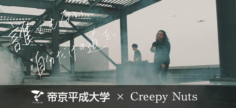 帝京平成大学の新CMが8月7日~11月19日まで「グランドシネマサンシャイン」で放映 -- HIP-HOPユニットのCreepy Nutsが出演