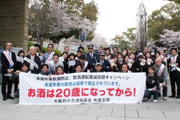 ◆その飲み方、いい加減やめませんか? 関西大学×地域で取組む春の恒例行事◆「お酒で人生を壊すなんてイヤ!」未成年者飲酒防止啓発キャンペーンを実施!