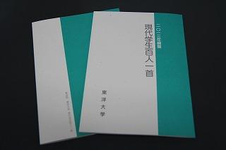 若者の「今」が三十一文字に──2013年編纂 第26回「東洋大学 現代学生百人一首」入選作品集が完成