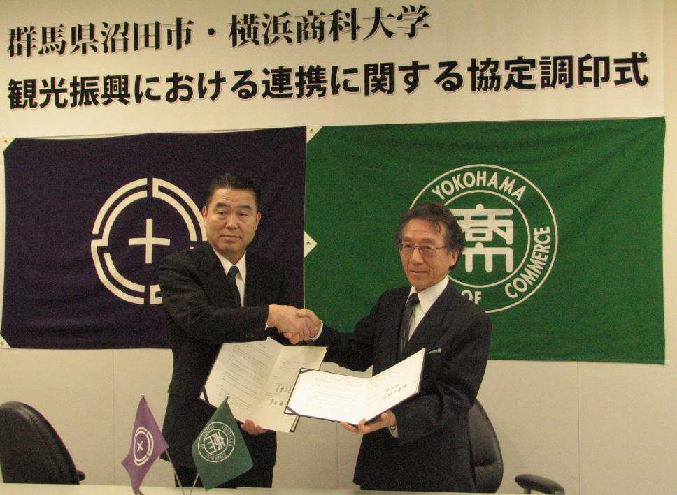 横浜商科大学が、群馬県沼田市と観光分野で包括的な連携協定を締結