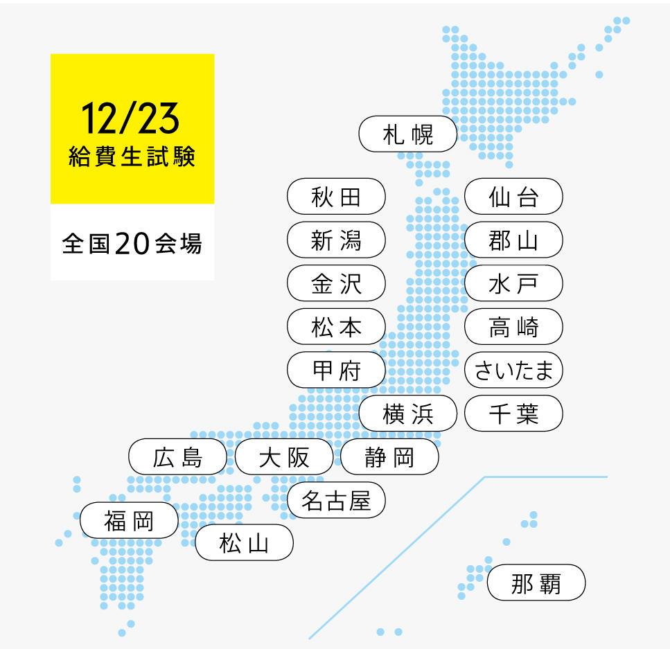 【神奈川大学】4年間で最大800万円を給付!返還不要の奨学金制度、「神奈川大学給費生試験」の出願が本日スタートします。
