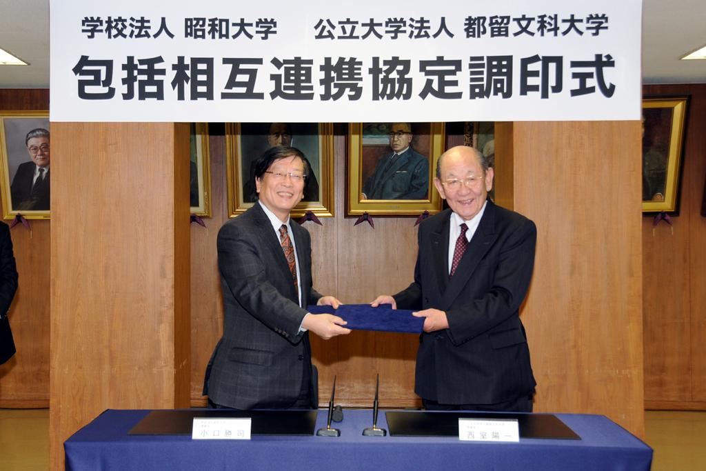昭和大学が、都留文科大学と「大学間包括相互連携に関する協定」を締結――医系と文系大学の相互補完を目指す