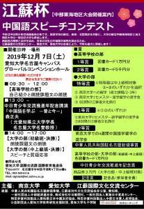 愛知大学が12月7日に「江蘇杯 中国語スピーチコンテスト」を開催 -- 南京大学、江蘇国際文化交流センターと共催