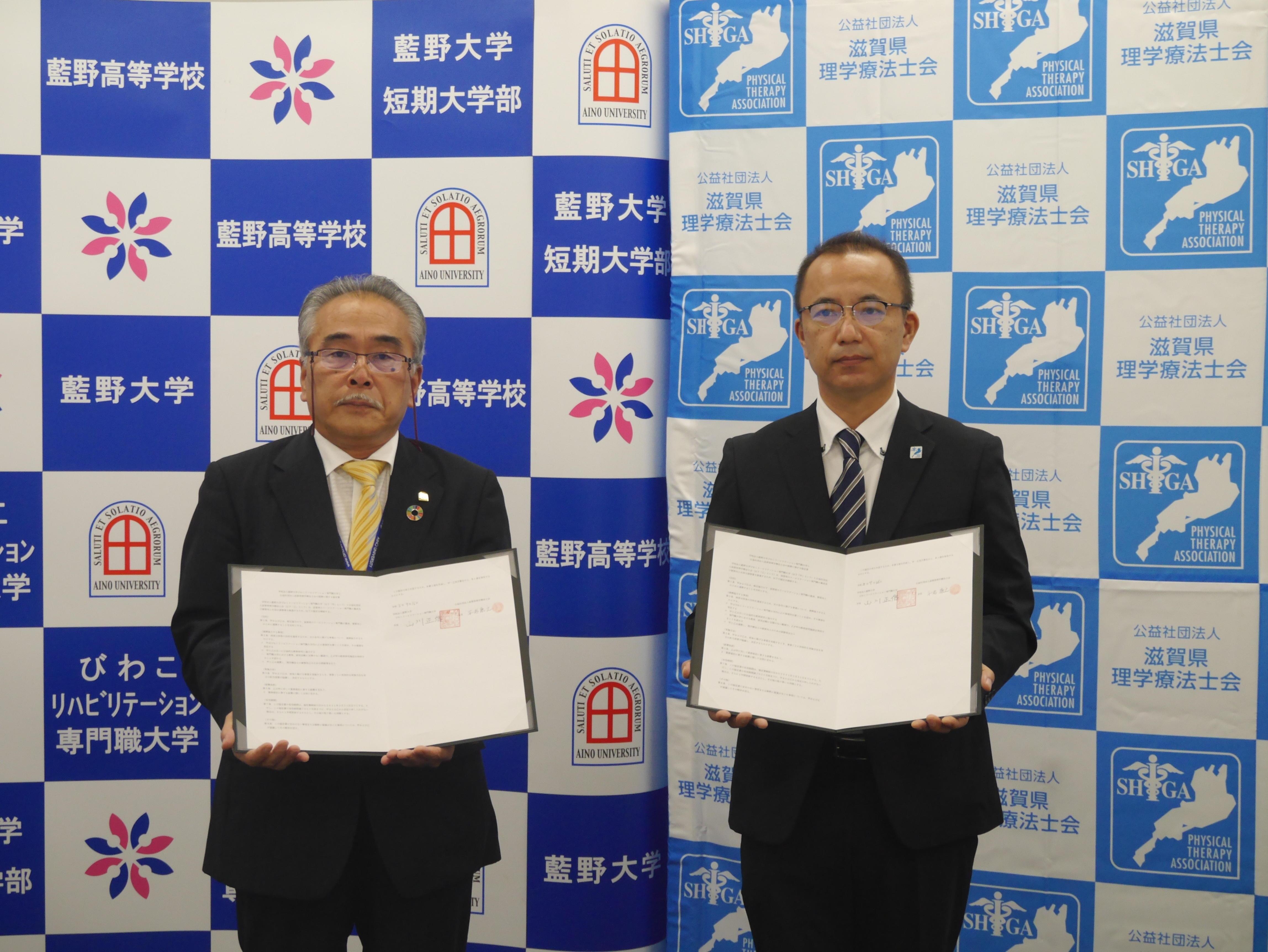 びわこリハビリテーション専門職大学と公益社団法人滋賀県理学療法士会が連携協力に関する協定書を調印