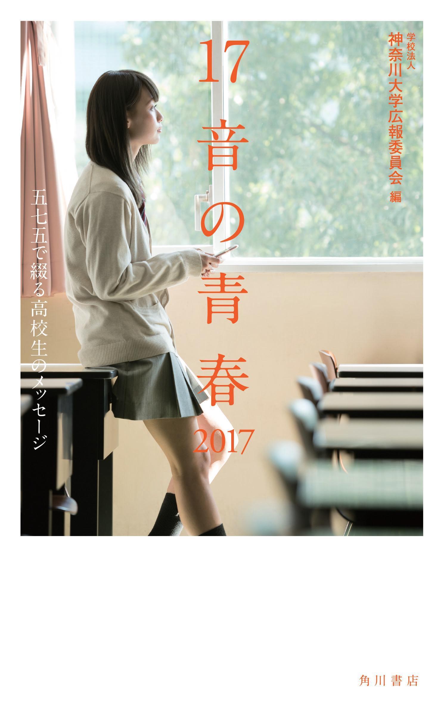 第20回 神奈川大学全国高校生俳句大賞 選考結果について