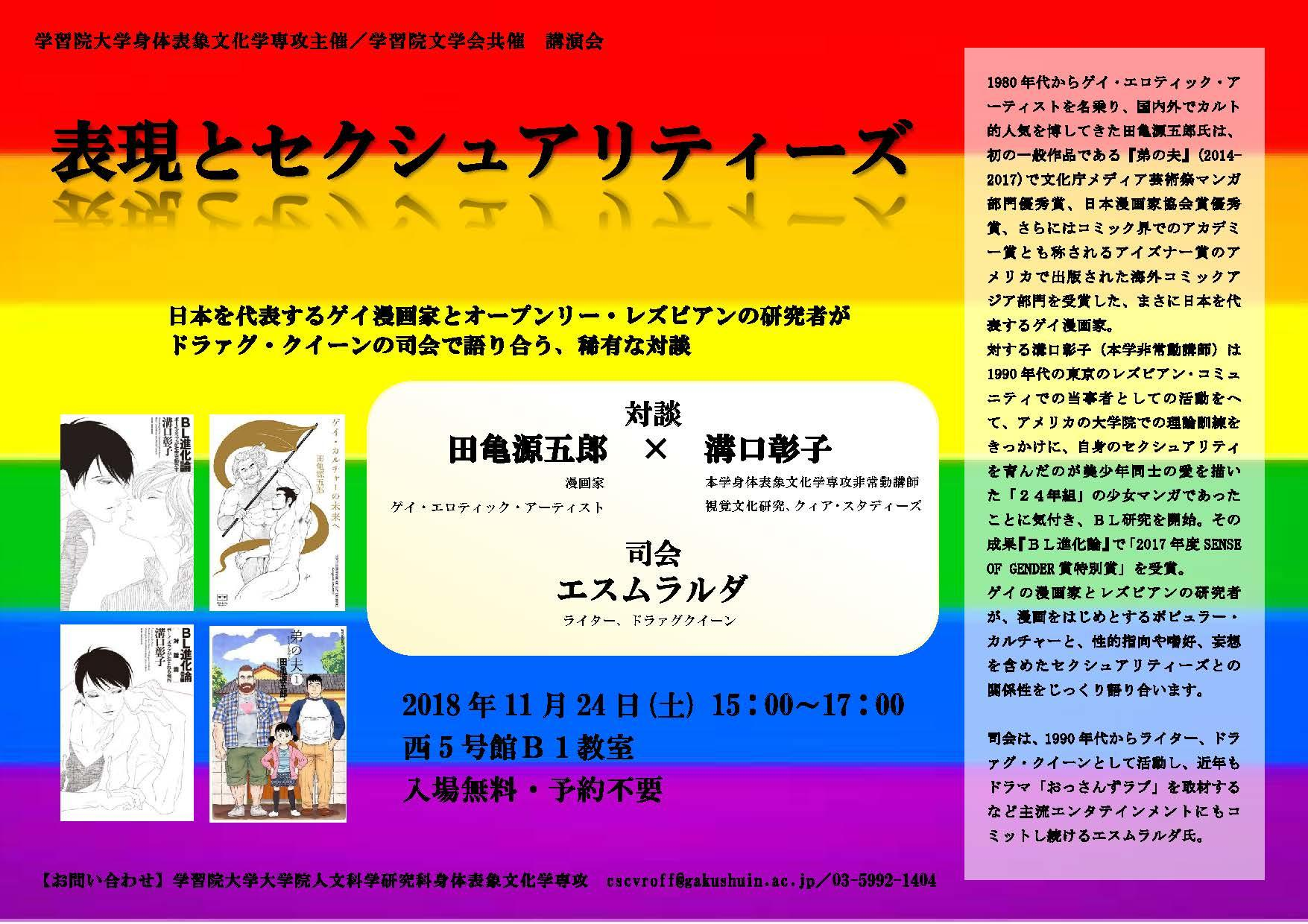 学習院大学が11月24日に講演会「表現とセクシュアリティーズ」を開催