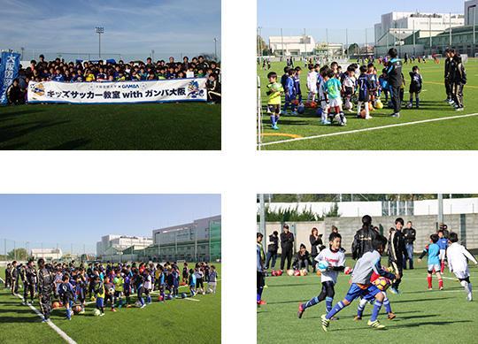 「大阪国際大学 キッズサッカー教室with ガンバ大阪」10月28日(土)開催