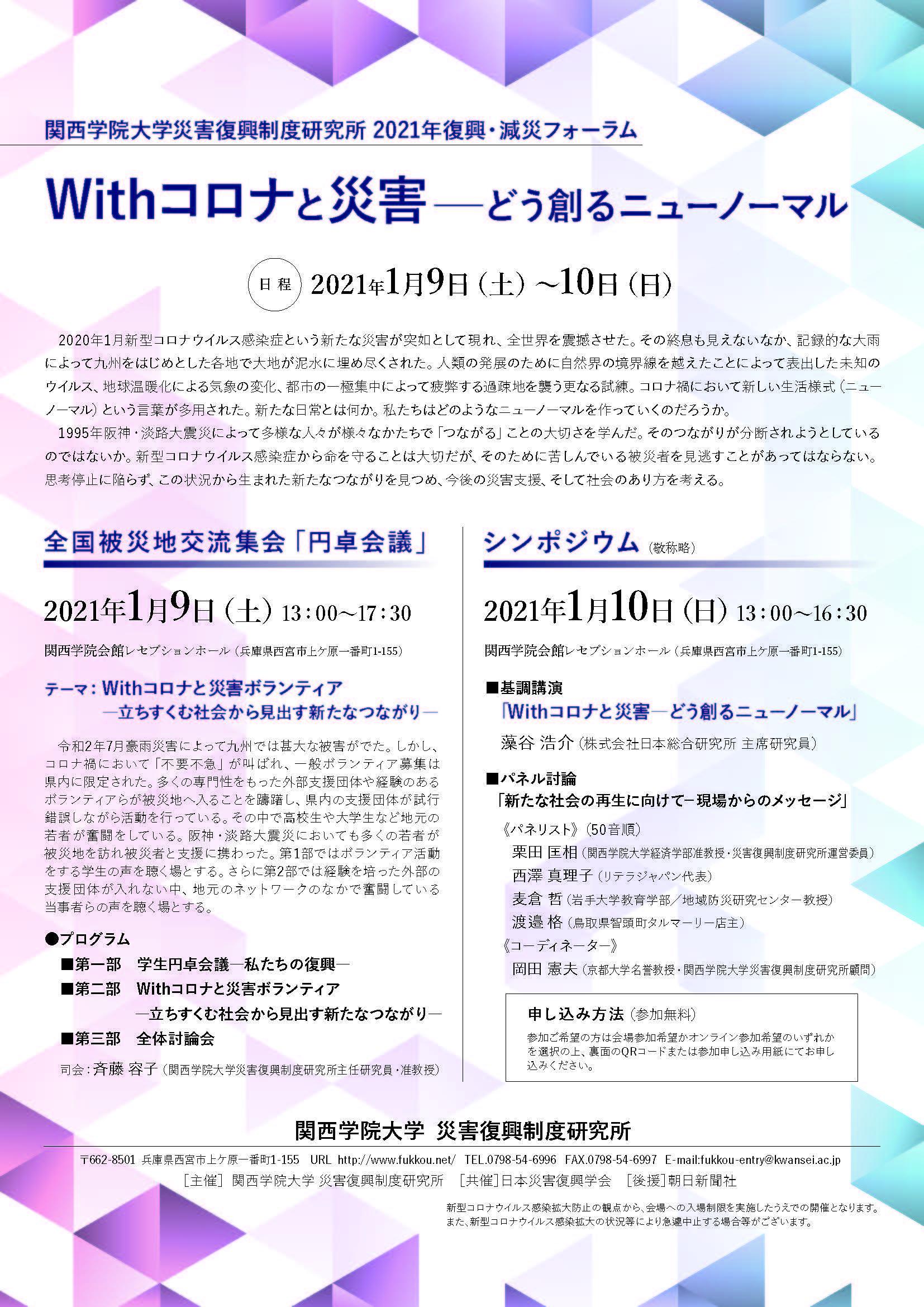 関西学院大学 「Withコロナと災害~どう創るニューノーマル」をテーマに、災害復興制度研究所が「2021年復興・減災フォーラム」(1月9、10日)を開催します