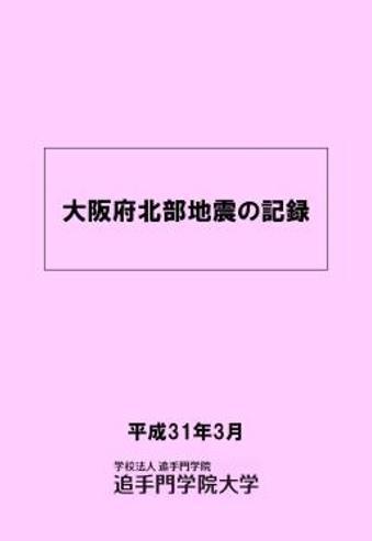 追手門学院大学が冊子『大阪府北部地震の記録』を発行 -- 震源地近くの同大の対応や被害をまとめ、今後の災害に備える