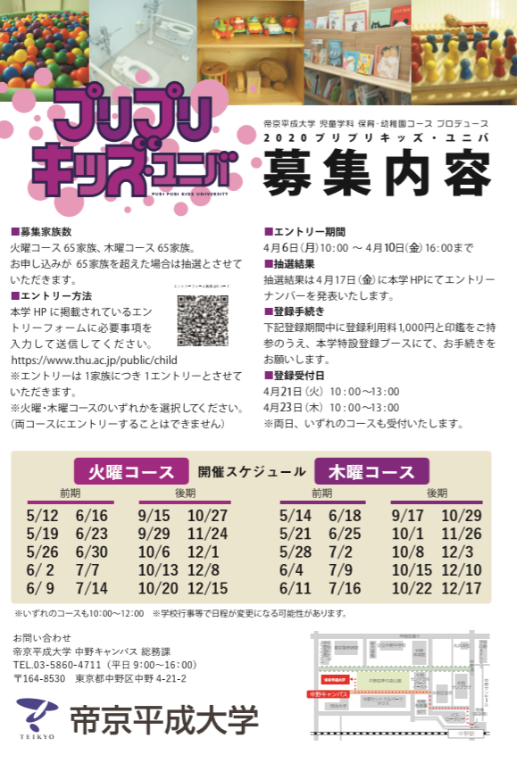 【開催延期】帝京平成大学が中野キャンパスの子育て支援活動「プリプリキッズ・ユニバ」の2020年度の概要を公開 -- 保育・幼稚園コースの学生と教員による取り組み、5月から12月にかけて実施