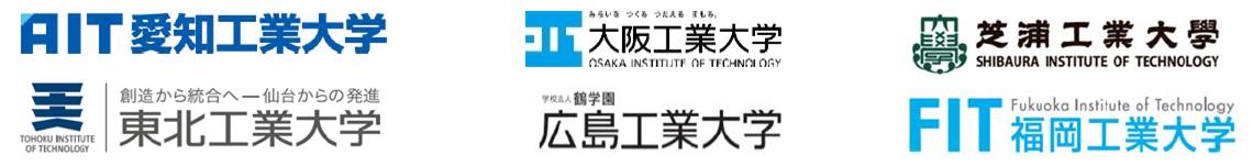 「第2回 工大サミット」を開催します~国際社会で活躍できる理工系イノベーション人材の育成を目指して~芝浦工業大学
