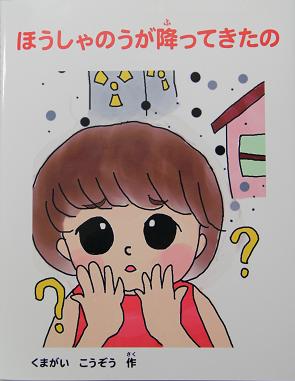 広島国際大学の熊谷孝三教授が、放射能について分かりやすく伝える絵本「ほうしゃのうが降ってきたの」を出版