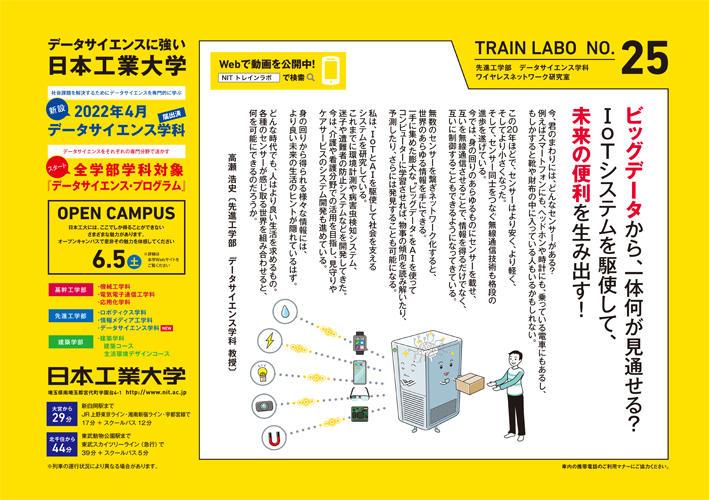 より良い未来社会を目指した研究を紹介するシリーズポスターが、今年は新学科「データサイエンス学科」の情報も加えて7つ公開されました! -- 日本工業大学