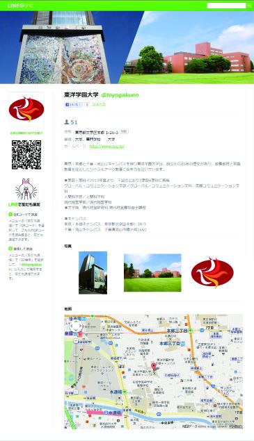 東洋学園大学がスマートフォンユーザーの高校生向けに「LINE@」を活用――入試やオープンキャンパスなどの情報を提供