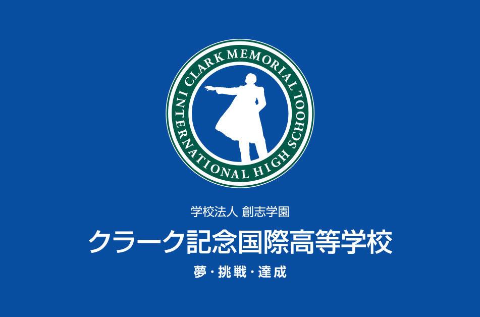 クラーク記念国際高等学校が一般社団法人 AIビジネス推進コンソーシアムと教育連携 -- 2021年度新開校のCLARK NEXT TokyoにてAIに関する特別授業を実施