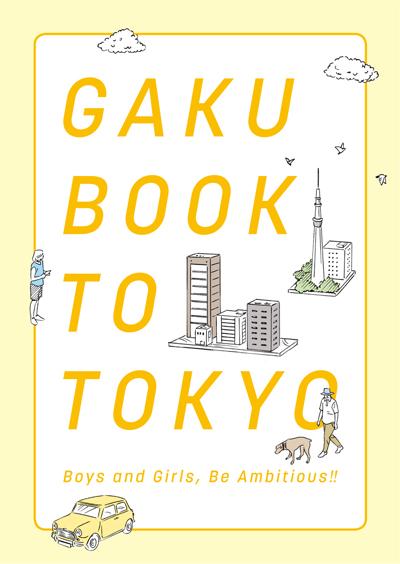 東京経済大学が『GAKU BOOK TO TOKYO』を発刊、アプリでも公開――洗練された情報とプロの舞台「東京」で自分の世界を広げよう