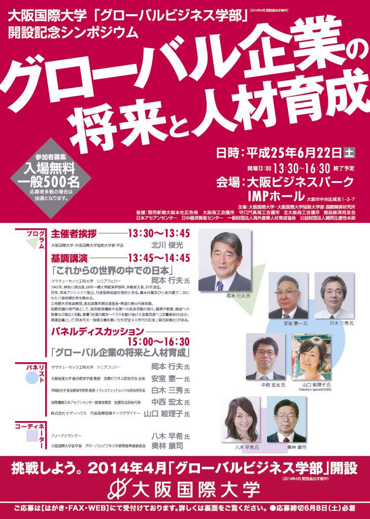大阪国際大学が6月22日に、グローバルビジネス学部(開設届出手続中)開設記念シンポジウム「グローバル企業の将来と人材育成」を開催